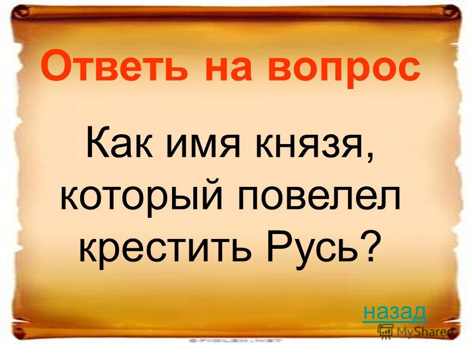 Ответь на вопрос Как имя князя, который повелел крестить Русь? назад