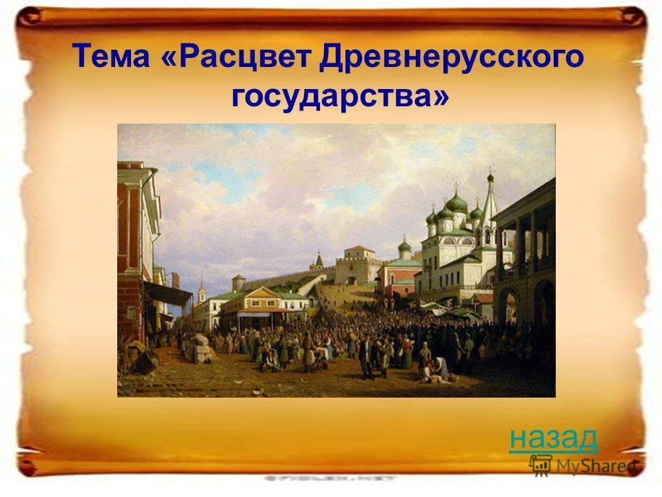 Тема «Расцвет Древнерусского государства» назад