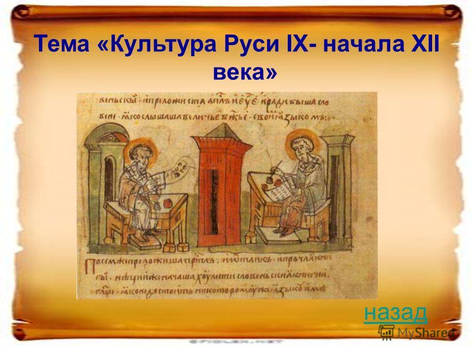 Тема «Культура Руси IX- начала XII века» назад