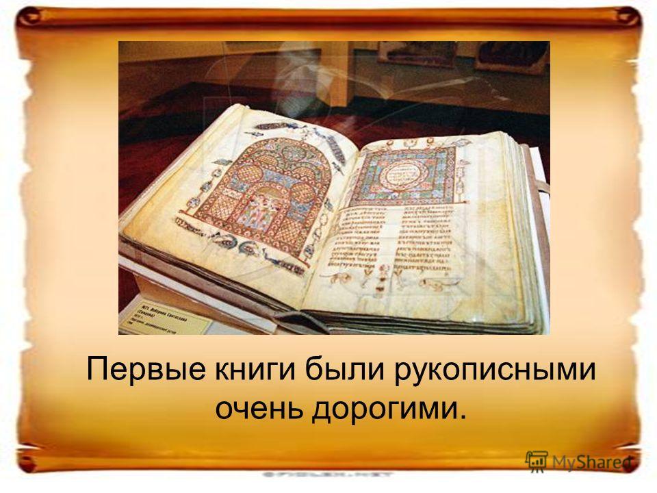 Первые книги были рукописными очень дорогими.