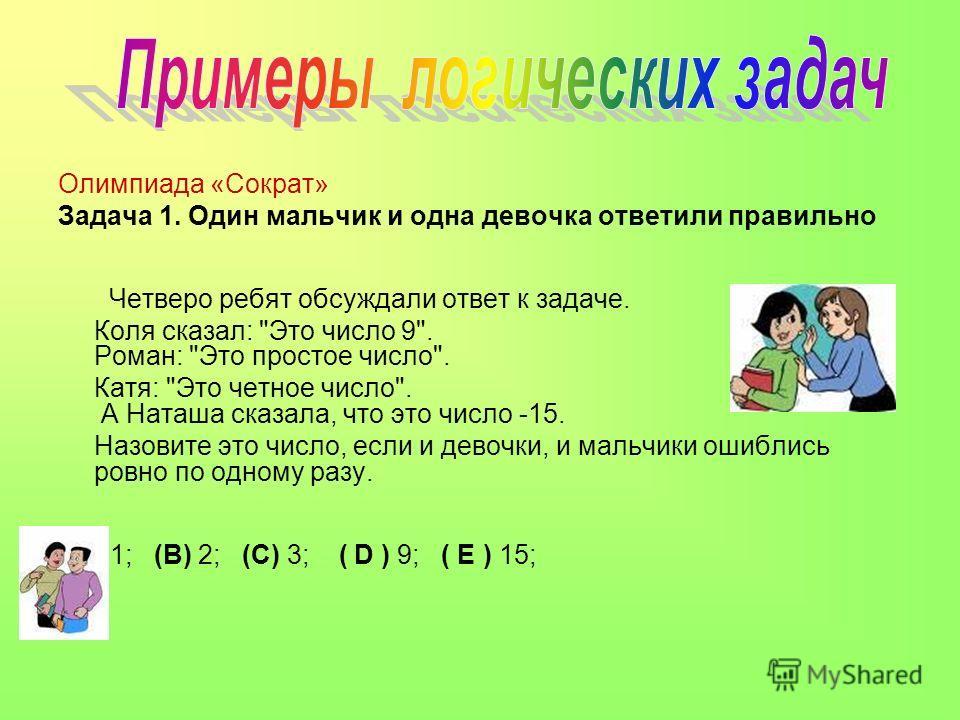 Олимпиада «Сократ» Задача 1. Один мальчик и одна девочка ответили правильно Четверо ребят обсуждали ответ к задаче. Коля сказал: