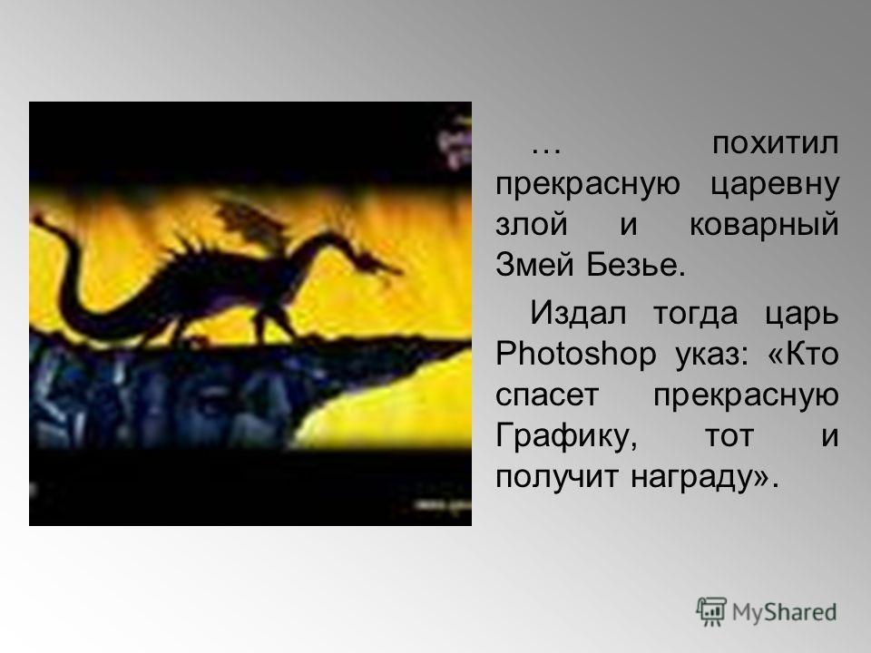 … похитил прекрасную царевну злой и коварный Змей Безье. Издал тогда царь Photoshop указ: «Кто спасет прекрасную Графику, тот и получит награду».