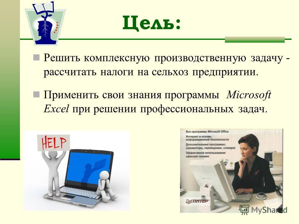 Цель: Решить комплексную производственную задачу - рассчитать налоги на сельхоз предприятии. Применить свои знания программы Microsoft Excel при решении профессиональных задач.
