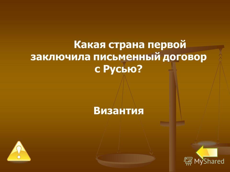 Как звали человека, ставшего первым царем в России? Иван