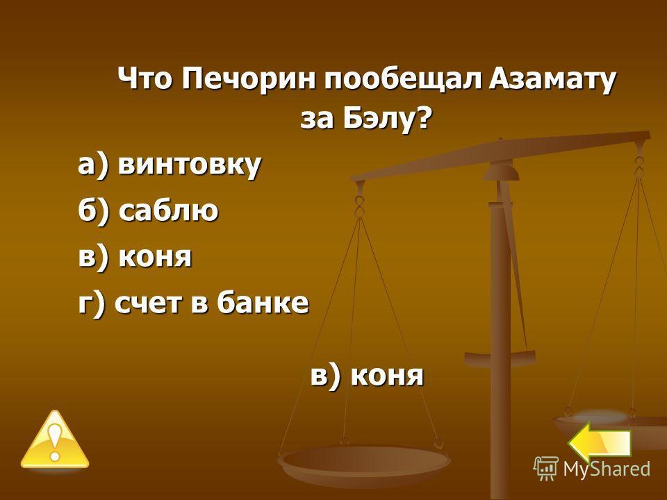 Какой из этих русских классиков родился позднее всех? а) Ф.М. Достоевский б) М.Ю. Лермонтов в) А.П. Чехов