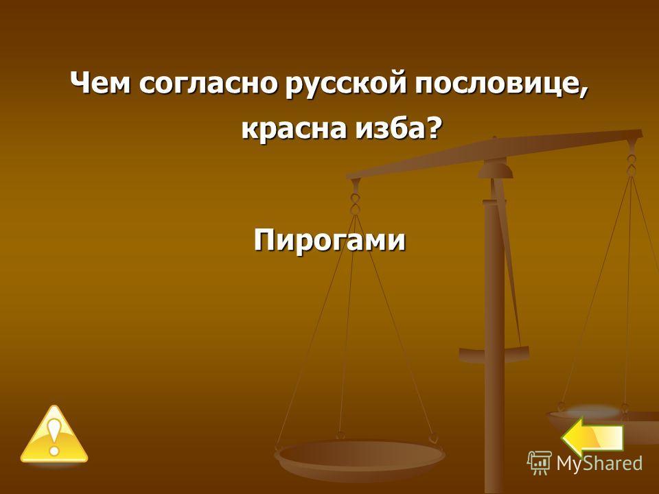 Назовите поэму Н.А. Некрасова, в которой семь мужиков выясняли: «Кому живётся весело, вольготно на Руси?» «Кому на Руси жить хорошо?» «Кому на Руси жить хорошо?»