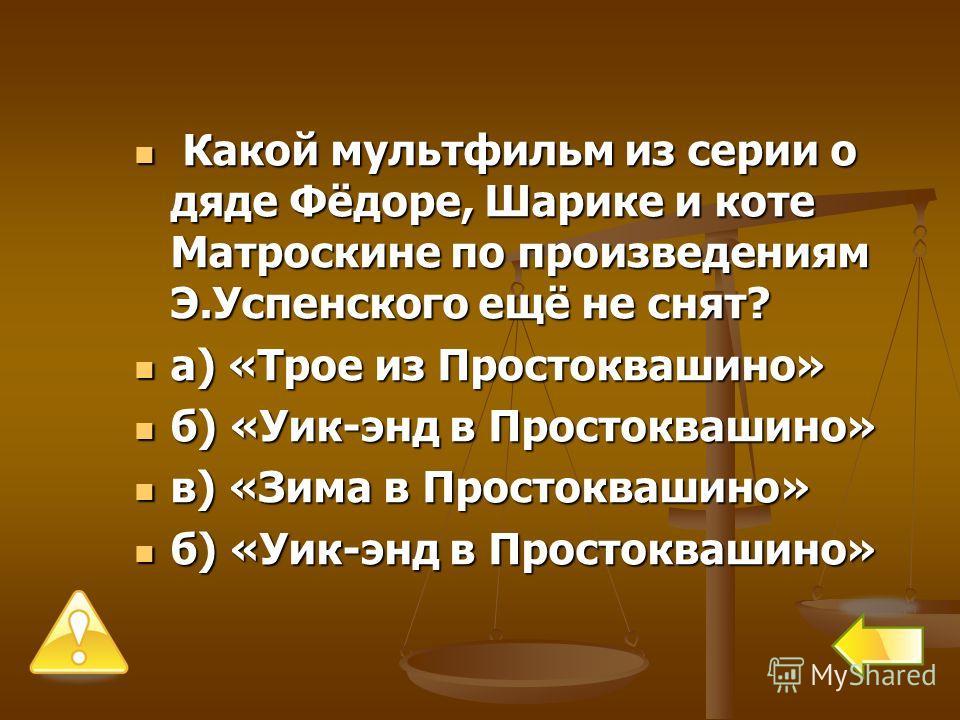 Как назывался доклад, отчёт российского чиновника в XIX веке? Сказка