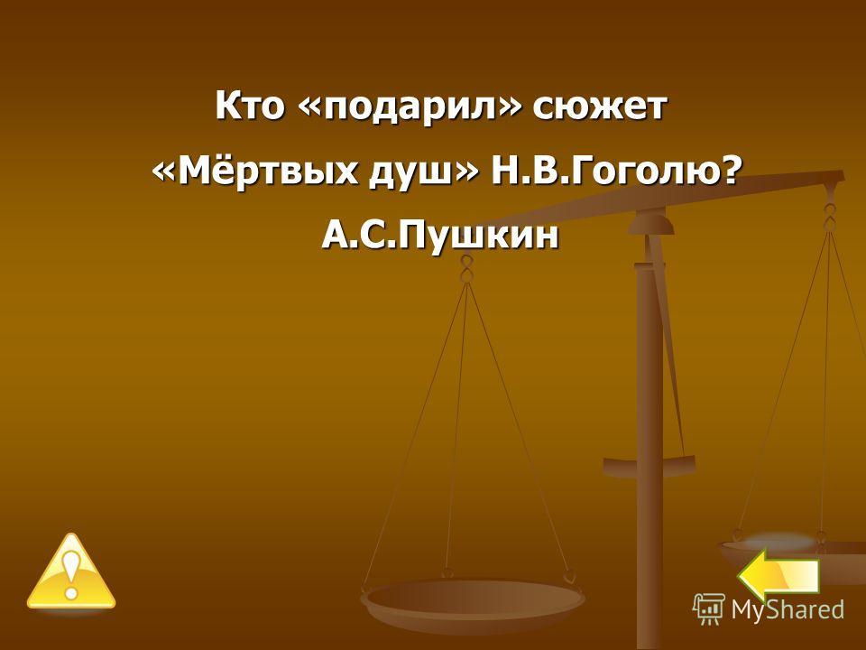 Какой поэт писал о себе: «Я московский озорной гуляка»? С.А. Есенин