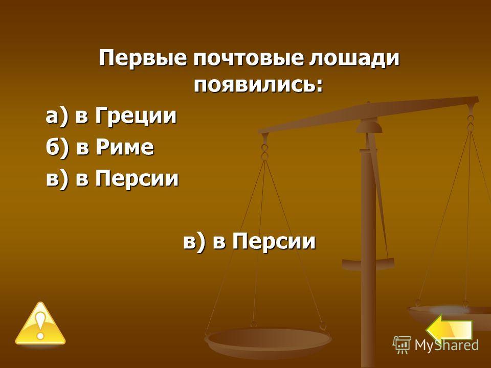Слово помидор означает: а)«золотое яблоко» б)«серебряное яблоко» б)«серебряное яблоко» в)«красное яблоко» в)«красное яблоко» а)«золотое яблоко»