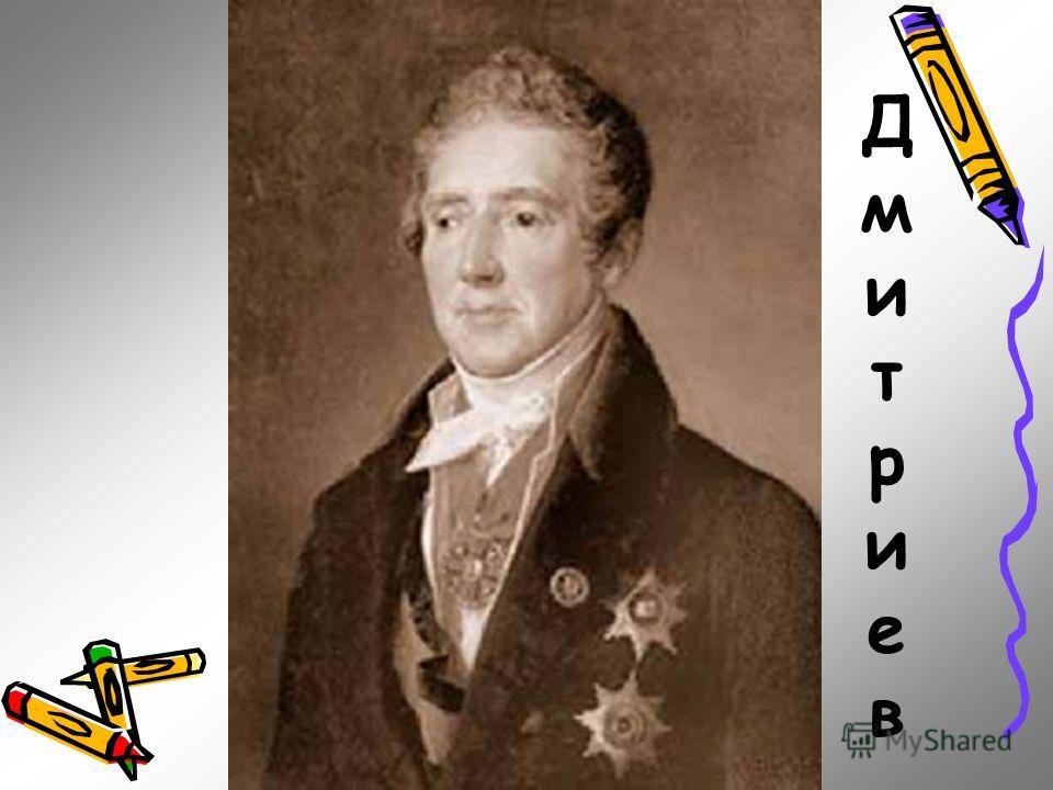 ДмитриевДмитриев