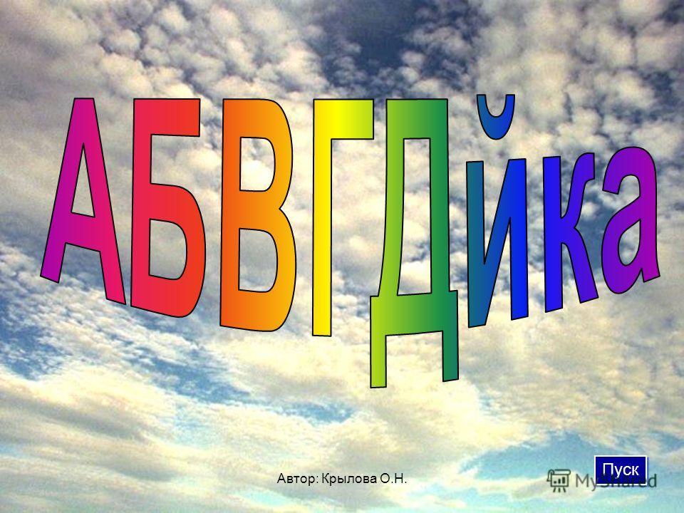 Автор: Крылова О.Н. Пуск