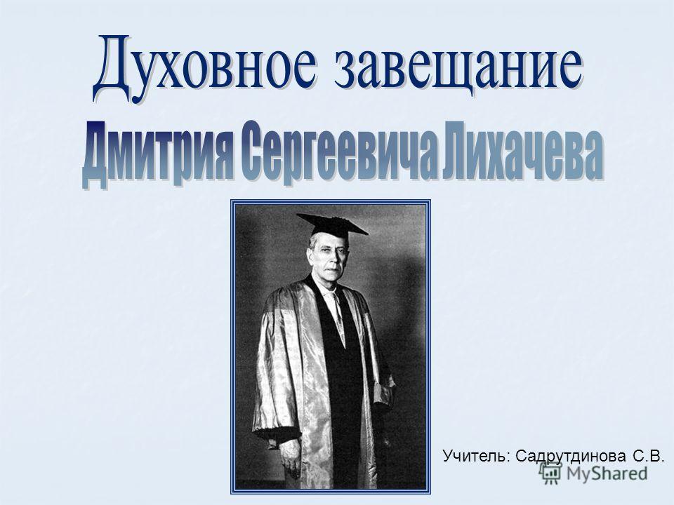 Учитель: Садрутдинова С.В.