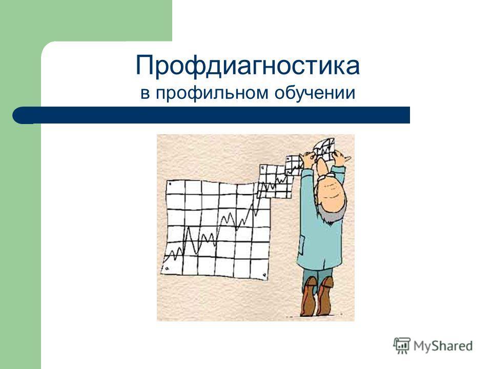 Профдиагностика в профильном обучении