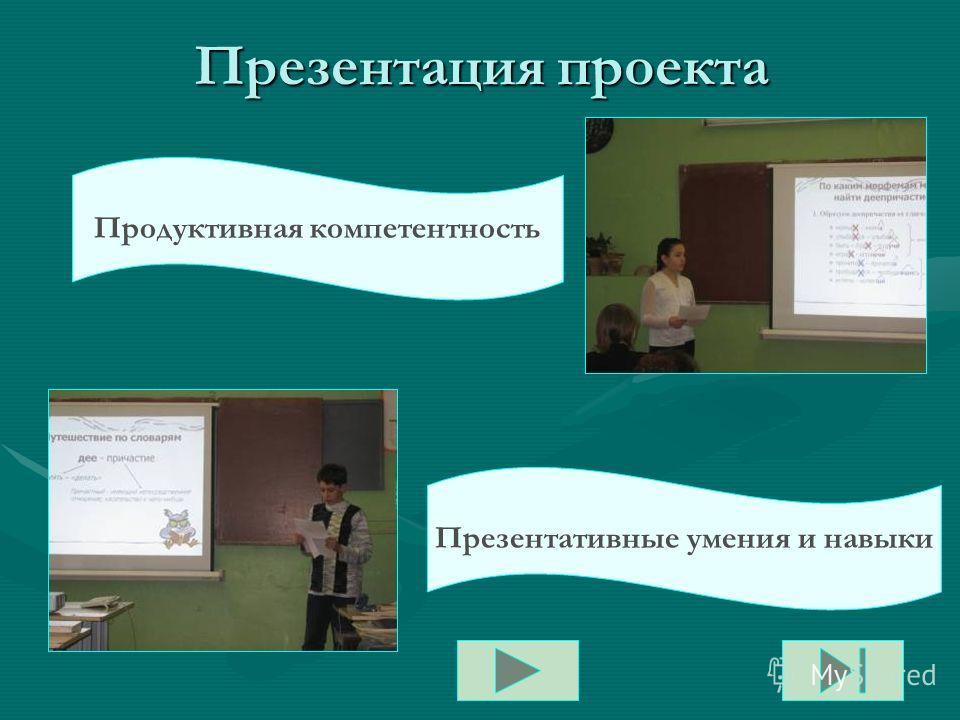 Презентация проекта Продуктивная компетентность Презентативные умения и навыки
