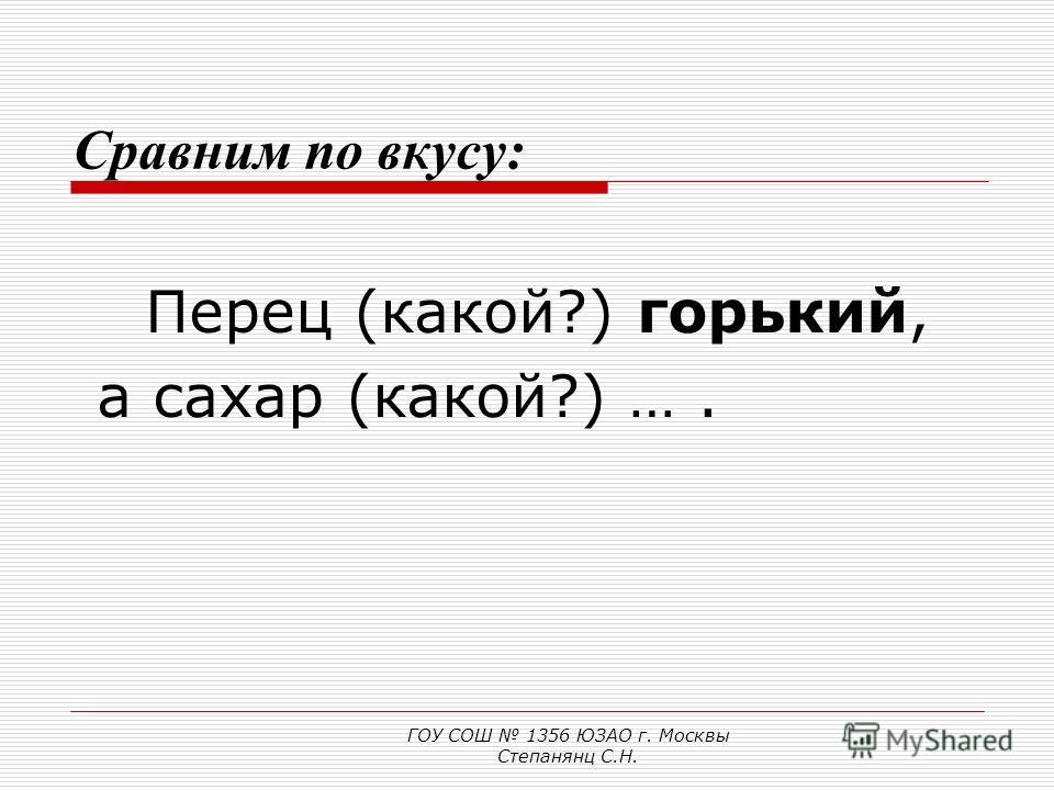 Уголь чёрный, а мел белый. ГОУ СОШ 1356 ЮЗАО г. Москвы Степанянц С.Н.