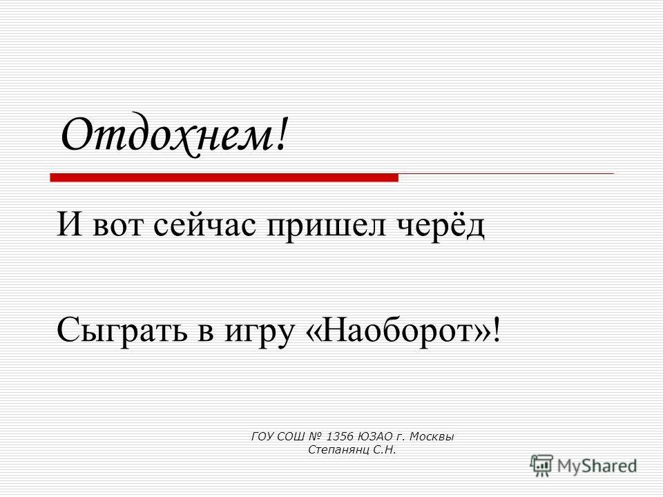 Одна мелодия быстрая, другая – медленная. ГОУ СОШ 1356 ЮЗАО г. Москвы Степанянц С.Н.