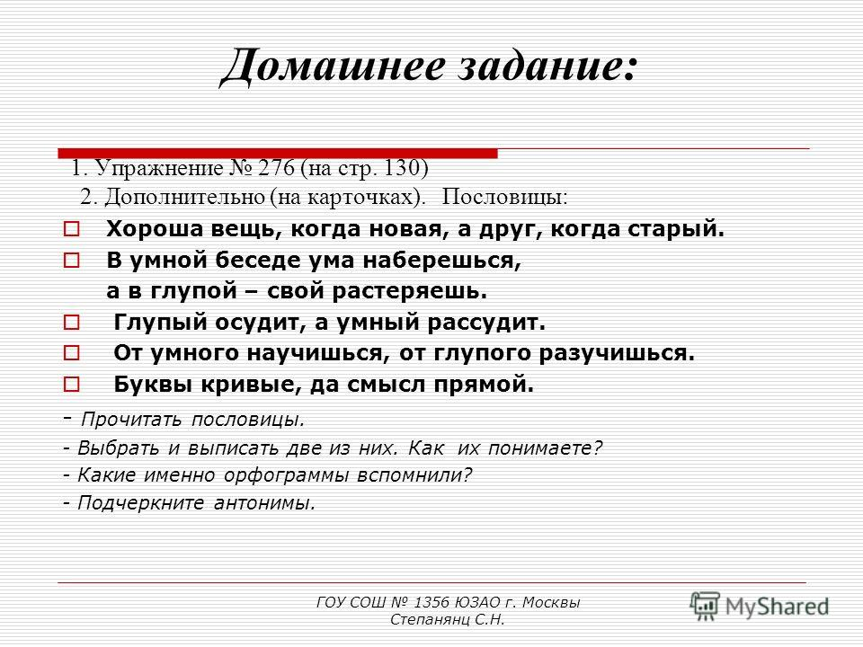К.Г. Паустовский «Для всего в русском языке есть множество хороших слов» ГОУ СОШ 1356 ЮЗАО г. Москвы Степанянц С.Н.
