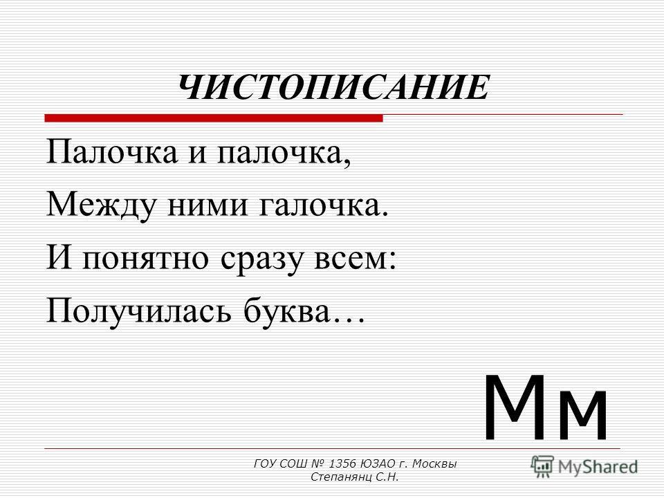 Какой? Какие? ГОУ СОШ 1356 ЮЗАО г. Москвы Степанянц С.Н.