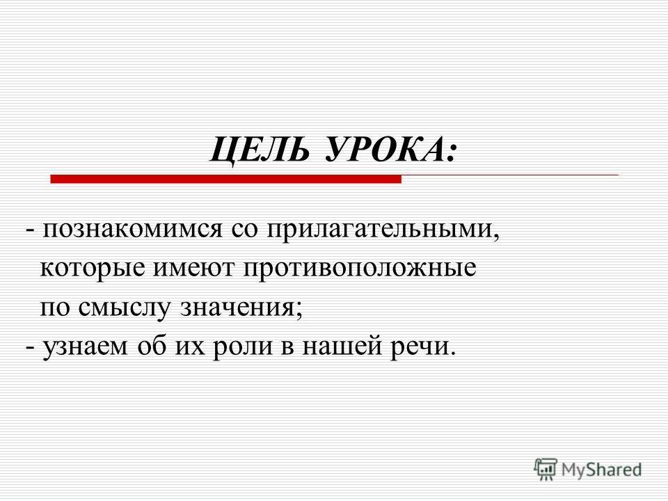 ТЕМА УРОКА : Прилагательные, противоположные по смыслу, их употребление в речи. ГОУ СОШ 1356 ЮЗАО г. Москвы Степанянц С.Н.