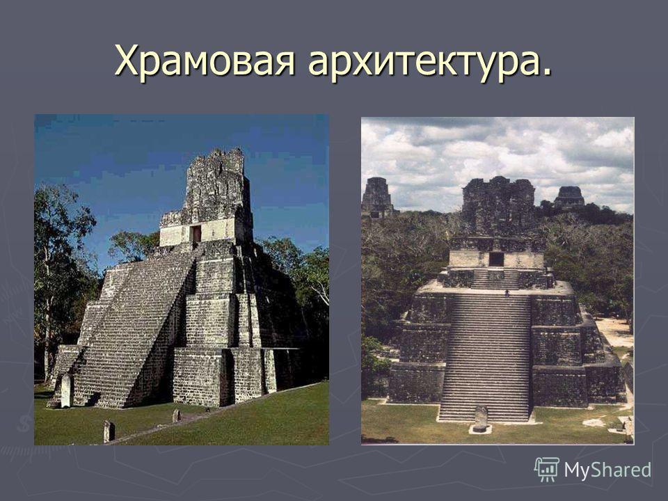Храмовая архитектура.