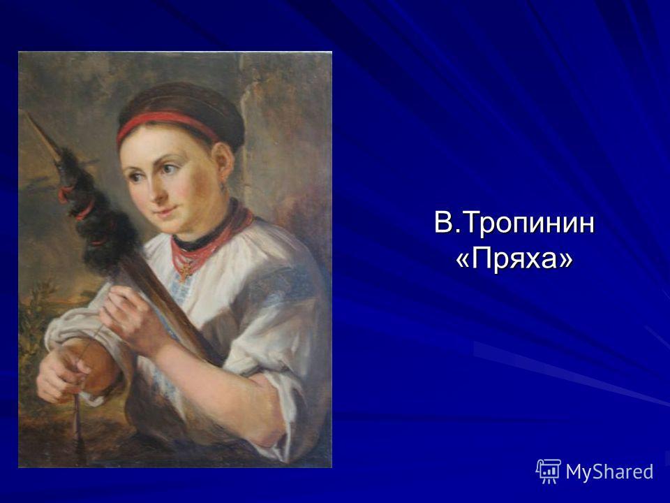 В.Тропинин «Пряха»