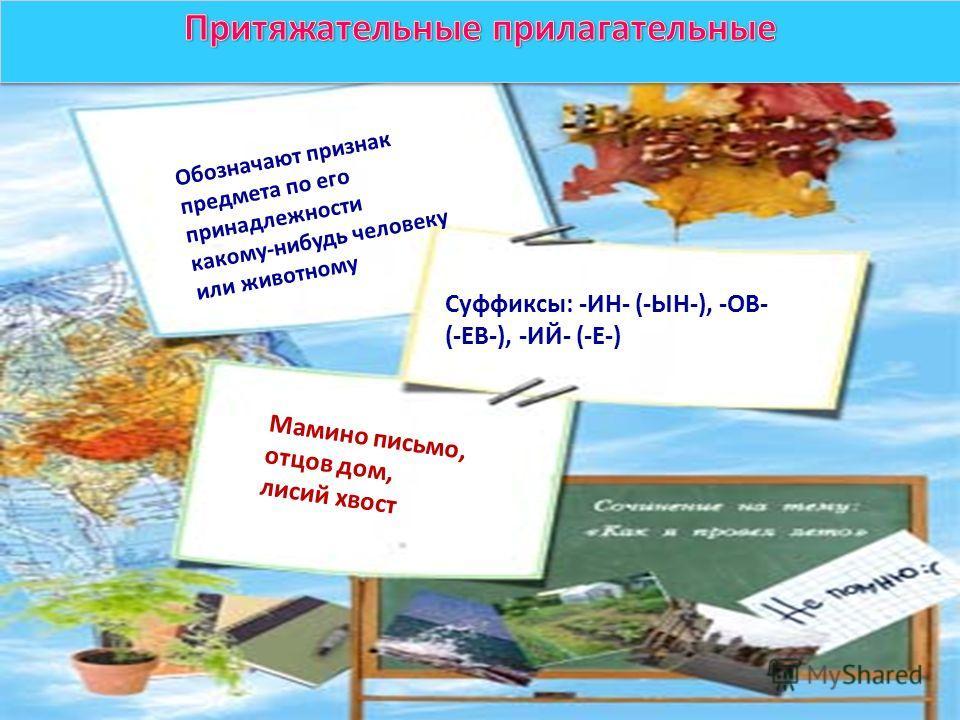 Относительные прилагательные Обозначают: Материал, из которого сделан предмет (деревянный) Признак по месту (московский) По времени (вечерний) По назначению (спортивный)