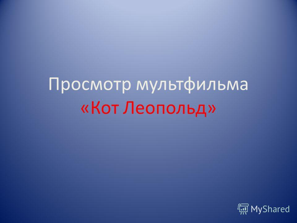 Просмотр мультфильма «Кот Леопольд»