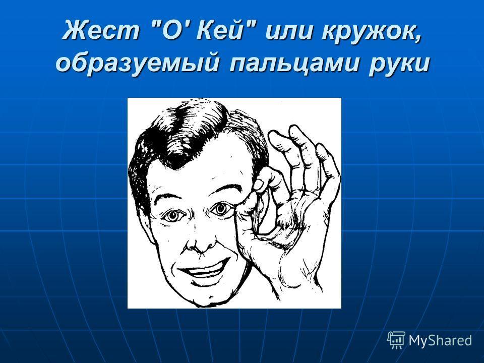 Жест О' Кей или кружок, образуемый пальцами руки