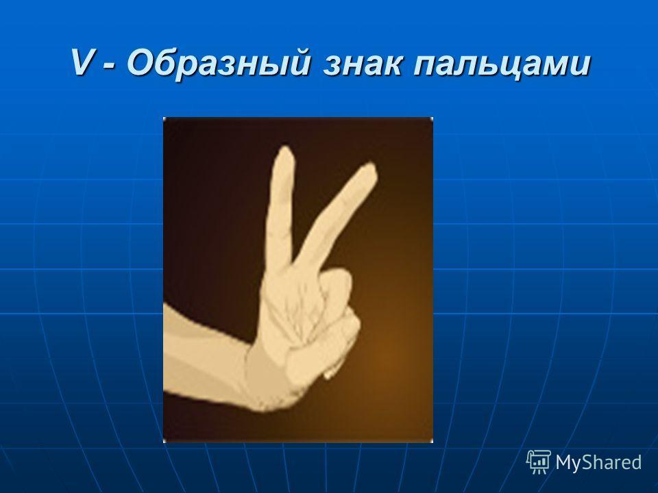 V - Образный знак пальцами