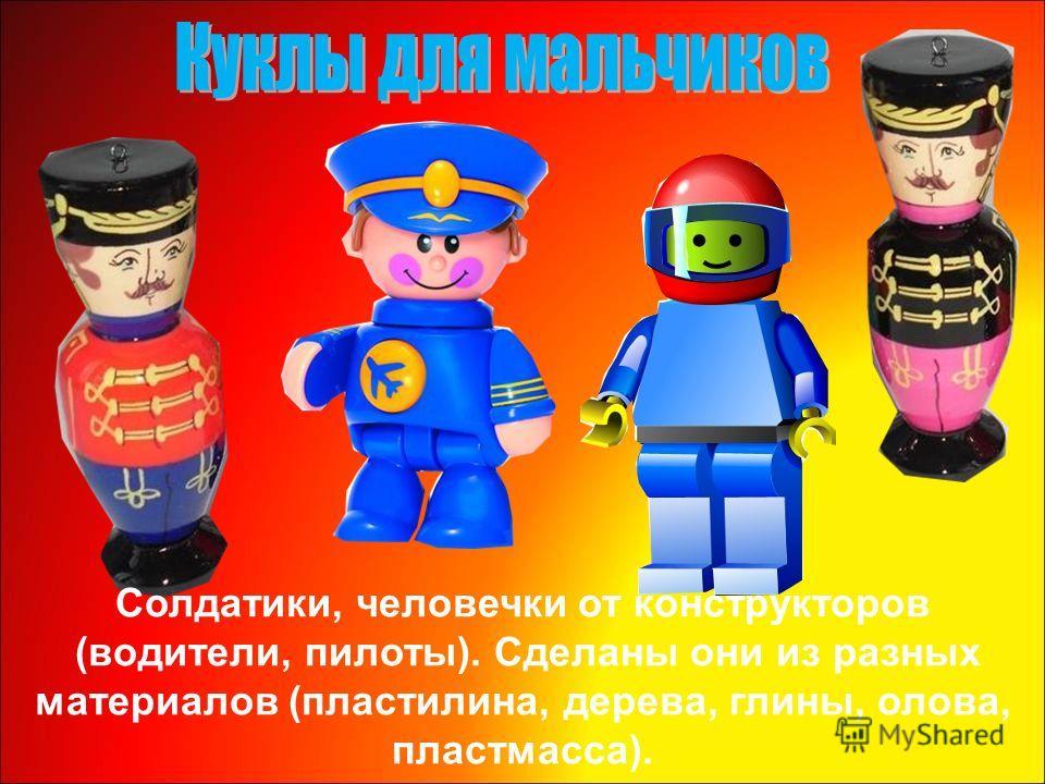 Солдатики, человечки от конструкторов (водители, пилоты). Сделаны они из разных материалов (пластилина, дерева, глины, олова, пластмасса).