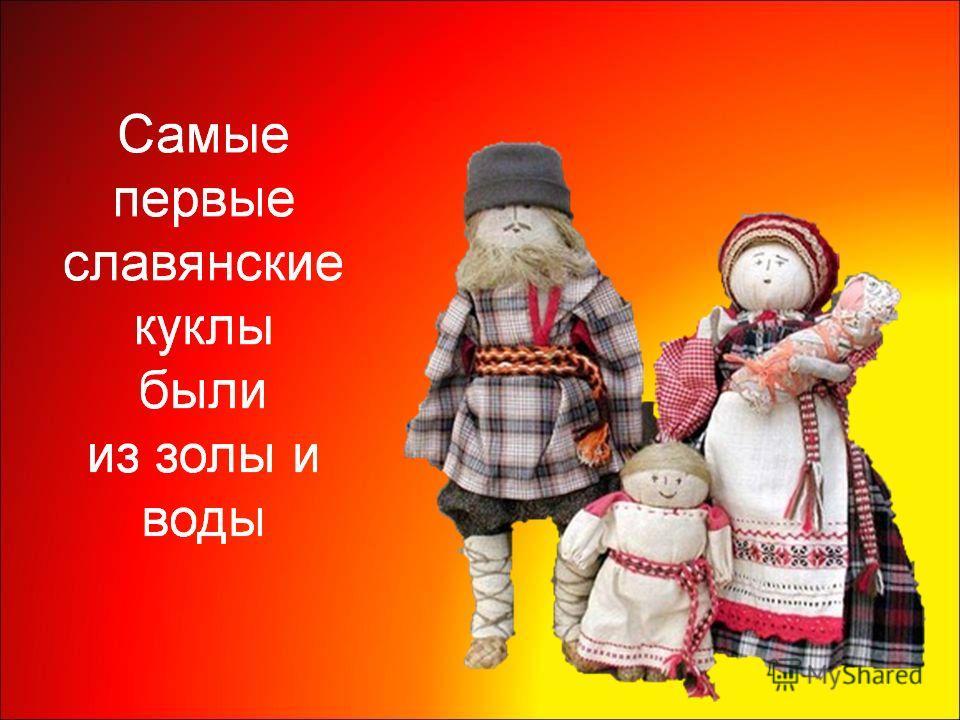 Презентации на тему куклы своими руками