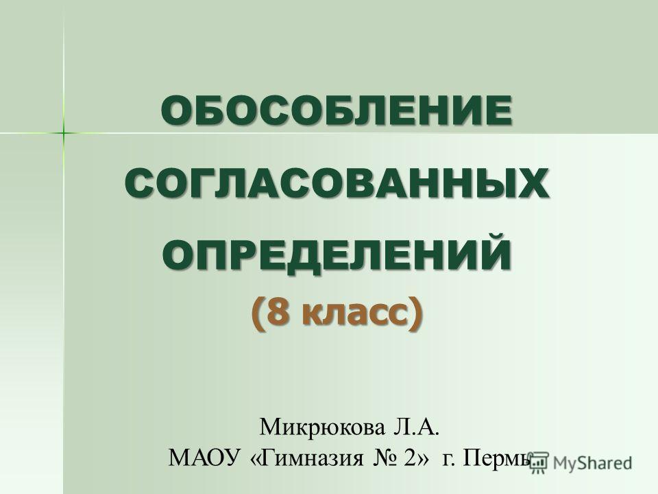 ОБОСОБЛЕНИЕСОГЛАСОВАННЫХОПРЕДЕЛЕНИЙ (8 класс) Микрюкова Л.А. МАОУ «Гимназия 2» г. Пермь