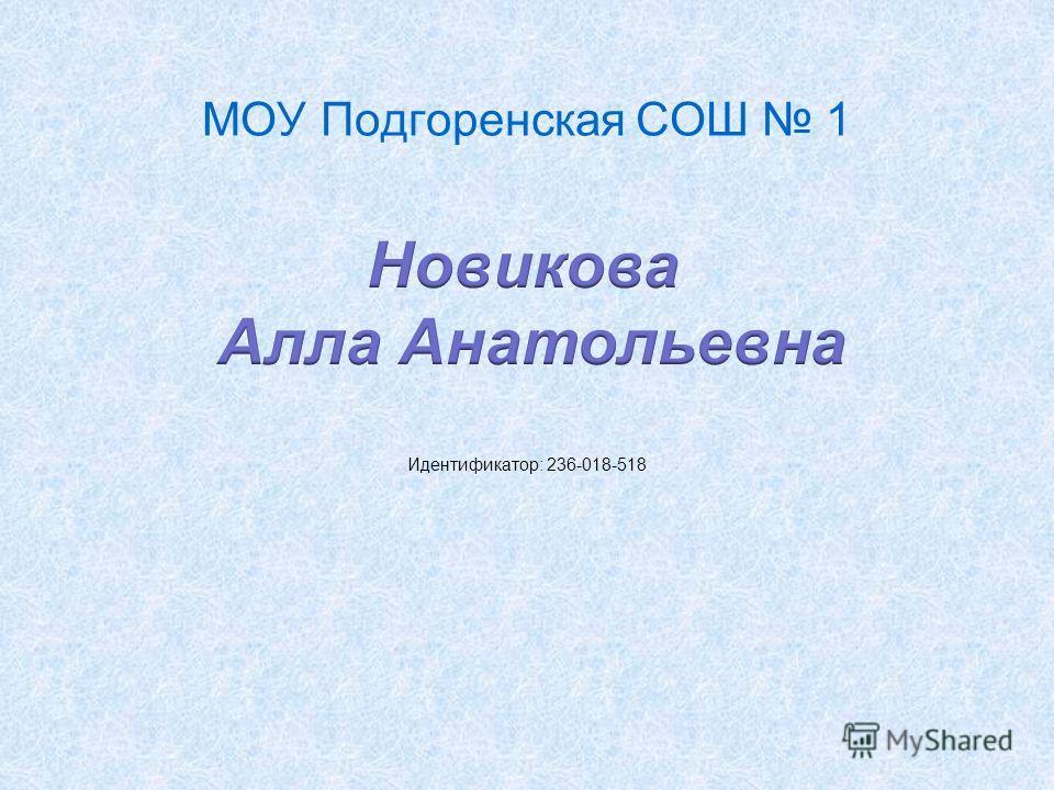 Идентификатор: 236-018-518 МОУ Подгоренская СОШ 1
