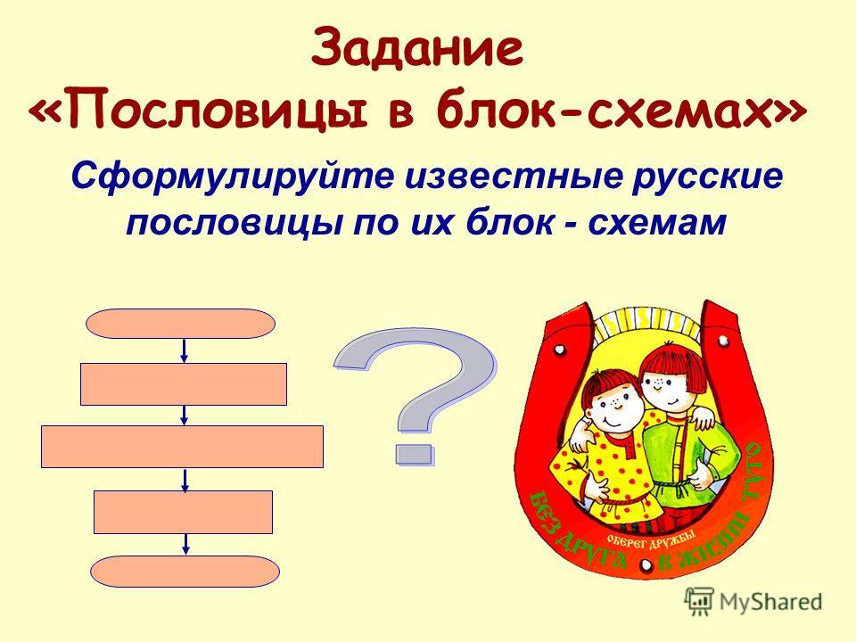 Сформулируйте известные русские пословицы по их блок - схемам Задание «Пословицы в блок-схемах»