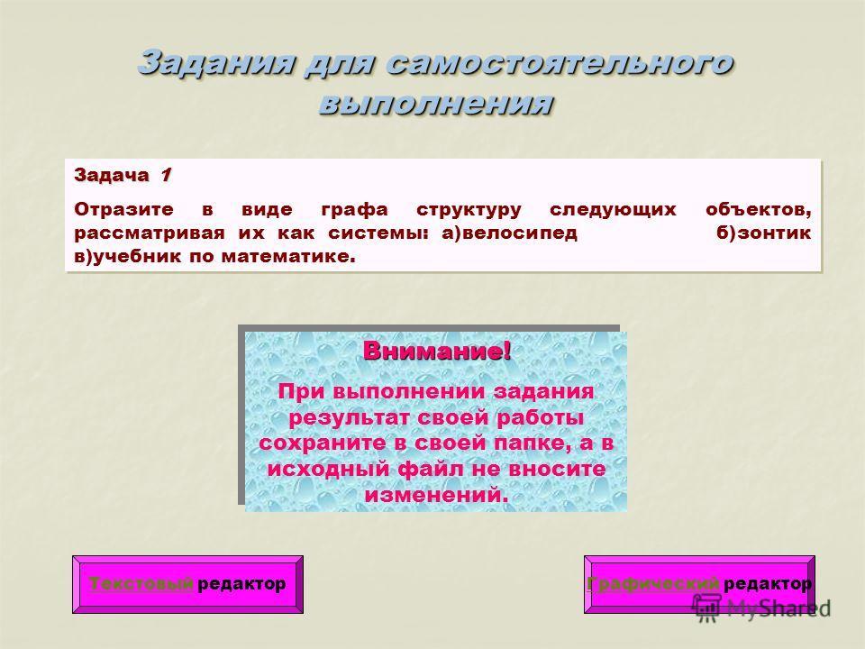 Для создания компьютерных информационных моделей в виде графов можно использовать текстовые и графические редакторы. Графический редактор Текстовый редактор Microsoft Word Логическая схема понятия «Информация» Логическая схема понятия «Модель» Родосл