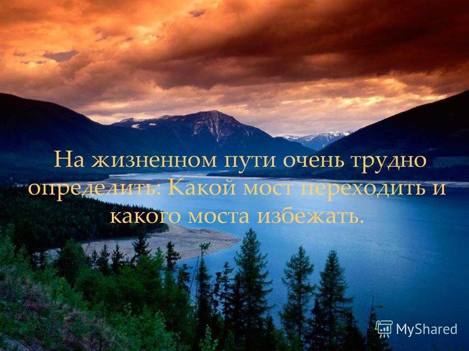 Твои лучшие моменты будут не те когда вокруг тебя много шума, а те когда вокруг тебя тишина.