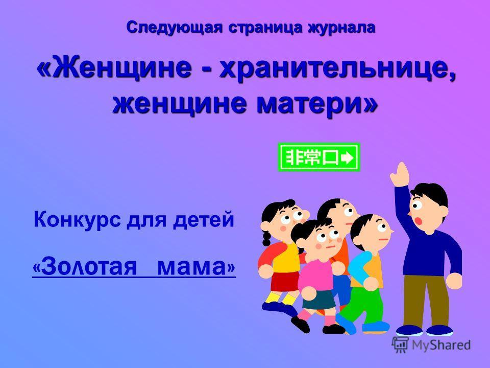 «Женщине - хранительнице, женщине матери» Следующая страница журнала Конкурс для детей «Золотая мама»
