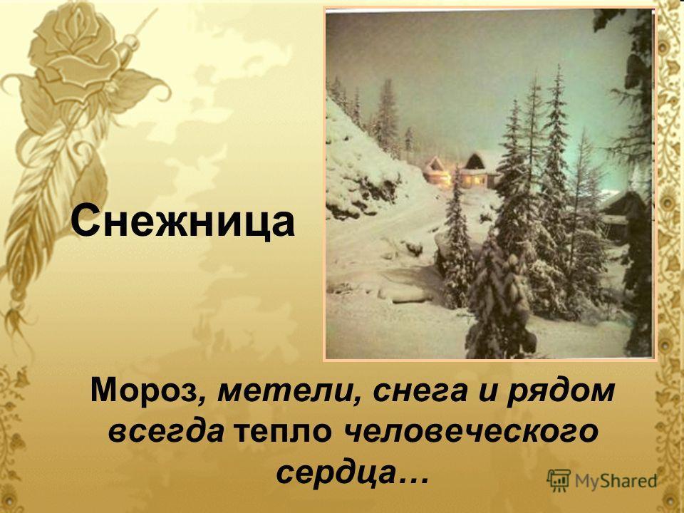 Снежница Мороз, метели, снега и рядом всегда тепло человеческого сердца…
