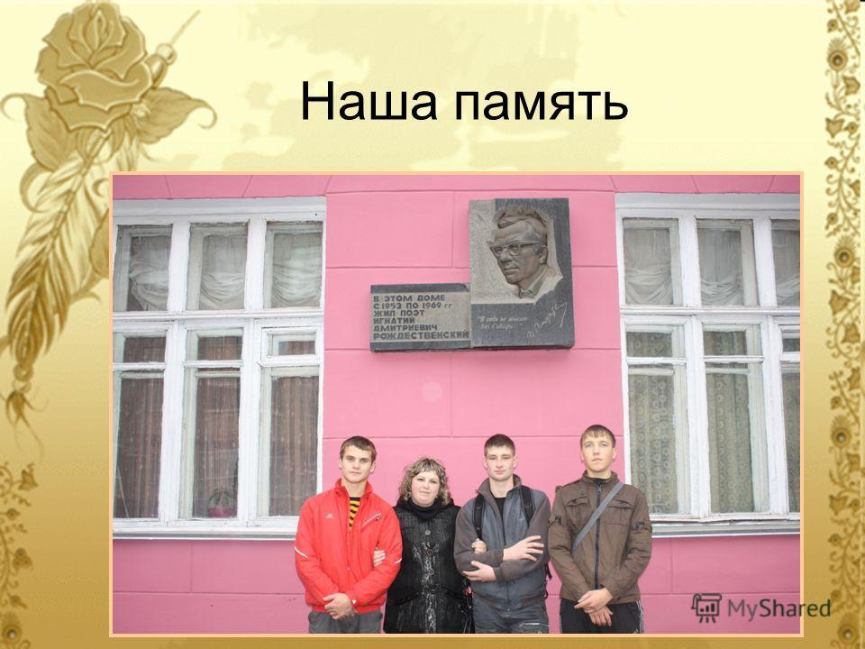 Наша память