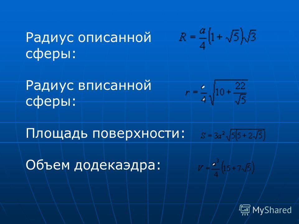 Додекаэдр Существует правильный многогранник, у которого все грани правильные пятиугольники и из каждой вершины выходит 3 ребра. Этот многогранник имеет 12 граней, 30 ребер и 20 вершин и называется додекаэдром (dodeka – двенадцать). Существует правил