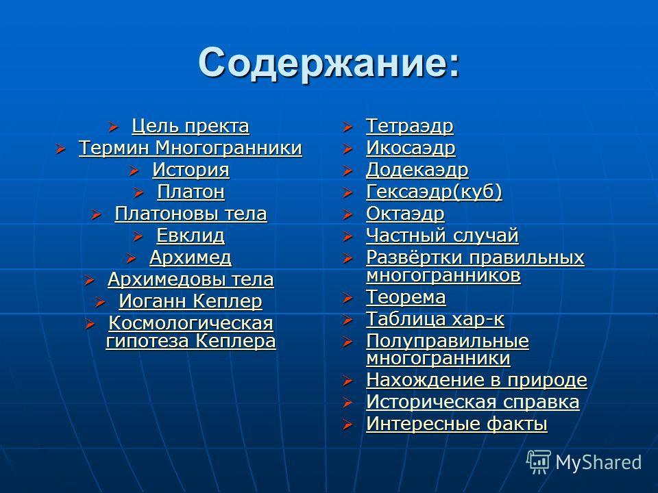 Правильные многогранники Работа Шеметова Павла 11 «а» класс