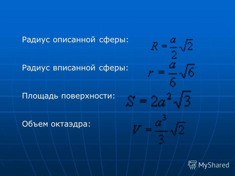 Октаэдр Октаэдр. Это правильный многогранник, все грани которого – правильные треугольники и к каждой вершине прилегают четыре грани Октаэдр. Это правильный многогранник, все грани которого – правильные треугольники и к каждой вершине прилегают четыр