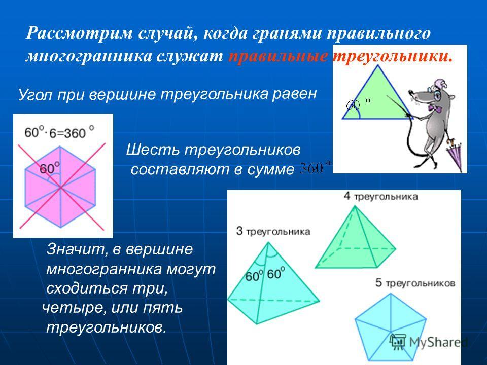 Радиус описанной сферы: Радиус вписанной сферы: Площадь поверхности: Объем октаэдра:
