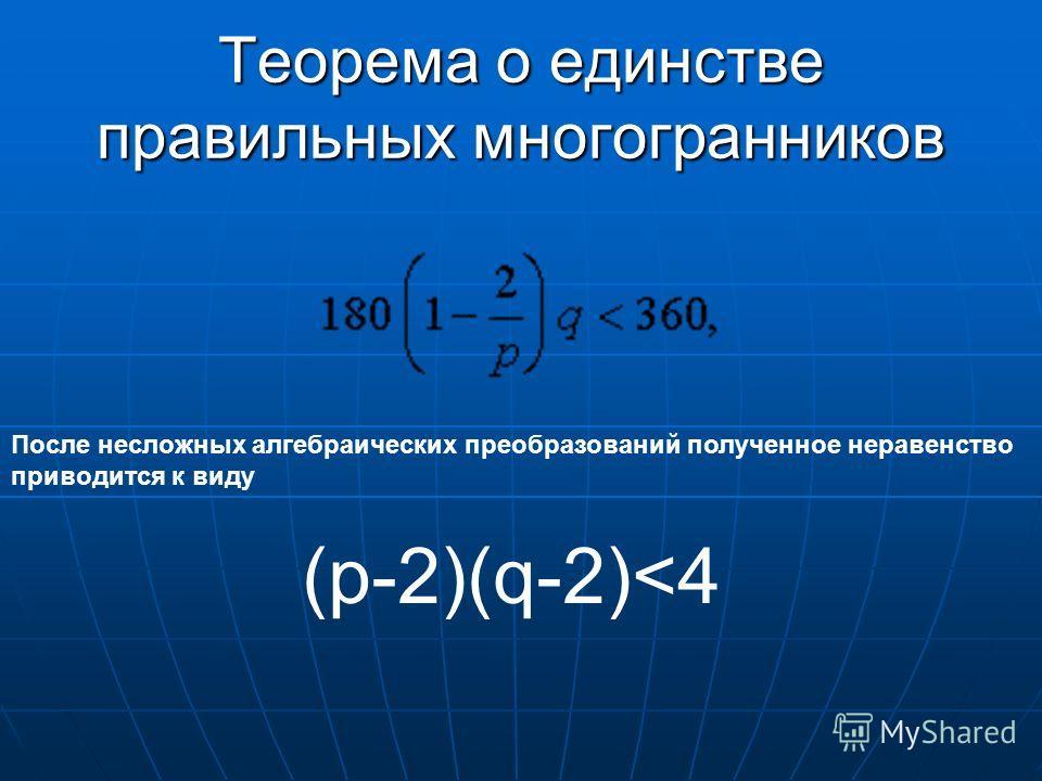 Развёртки правильных многогранников. Додекаэдр