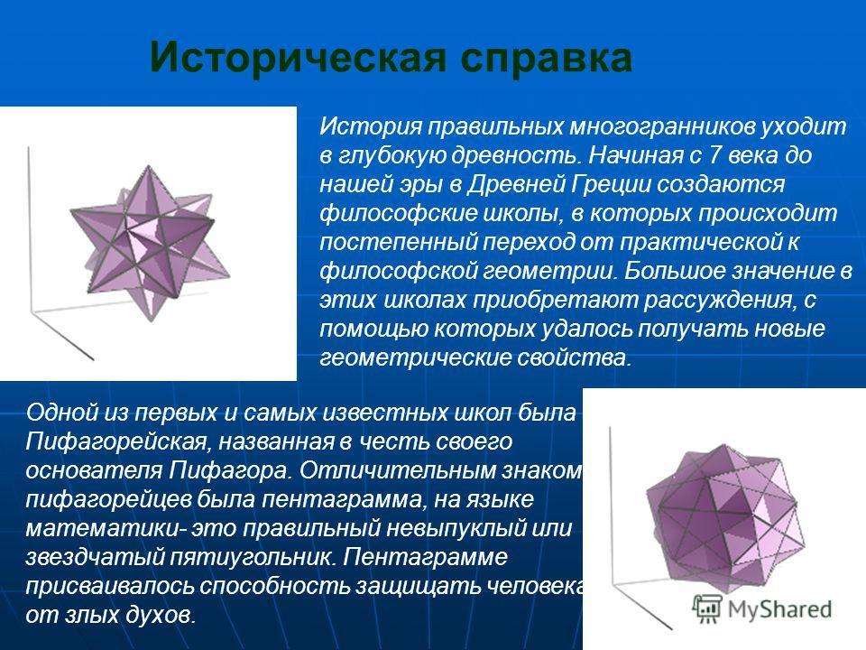 Кристаллы - многогранники Кальций. При ударах кристаллы кальцита раскалываются правильные фигурки, каждая грань которых имеет форму параллелограмма. Кальций образует разнообразные кристаллы от пластичной до вытянуто- призматичной формы. Кальций. При