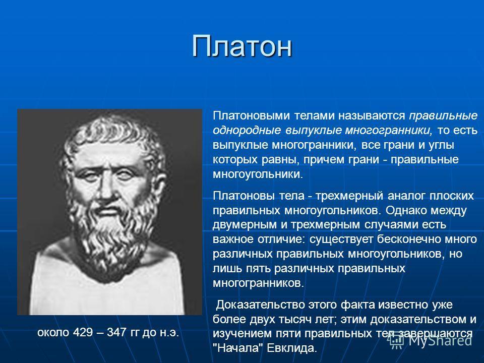 История правильных многогранников Их изучали ученые, ювелиры, священники, архитекторы. Этим многогранникам даже приписывали магические свойства. Древнегреческий ученый и философ Платон (IV–V в до н. э.) считал, что эти тела олицетворяют сущность прир