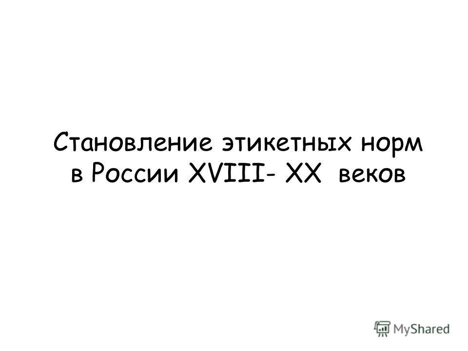 Становление этикетных норм в России XVIII- XX веков