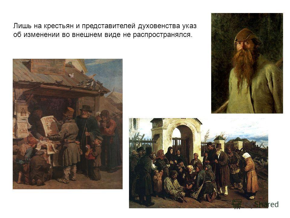 Лишь на крестьян и представителей духовенства указ об изменении во внешнем виде не распространялся.