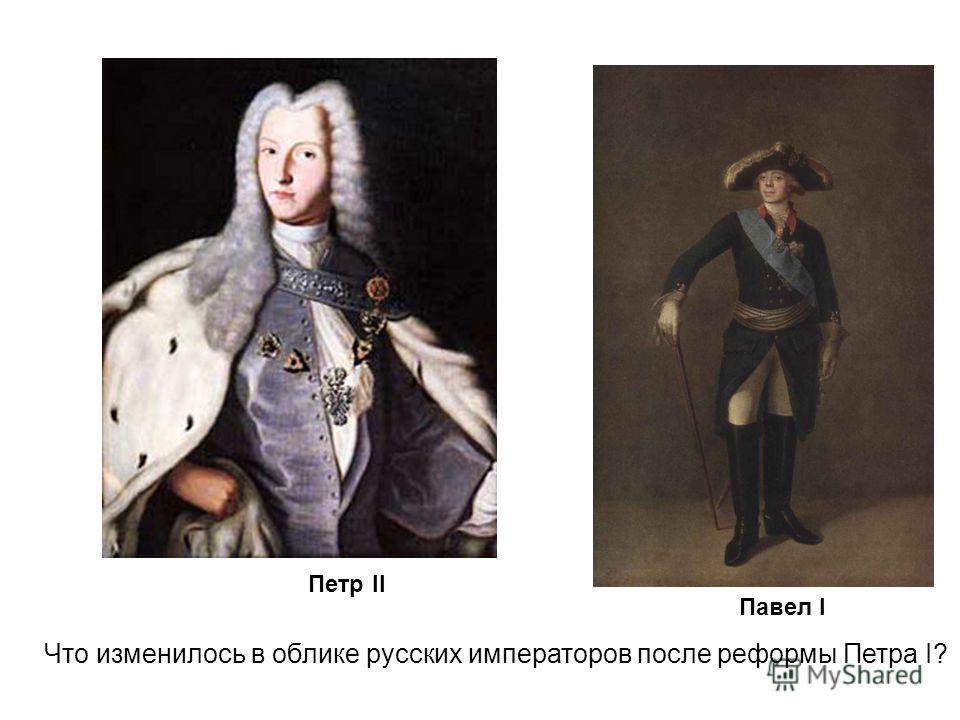 Павел I Петр II Что изменилось в облике русских императоров после реформы Петра I?