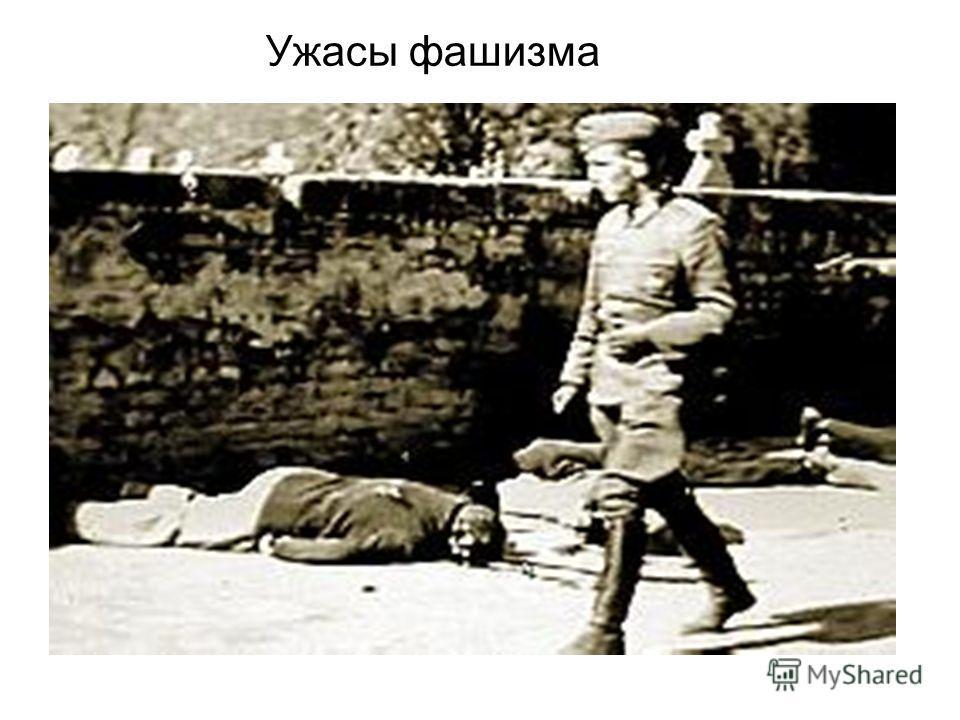 Ужасы фашизма